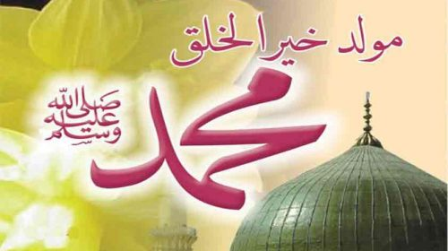 Keistimewaan Memuliakan Maulid Nabi Muhammad SAW